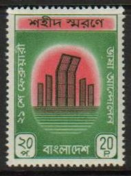 Bangladesh Scott 032, MNH, a single stamp, Independence Day