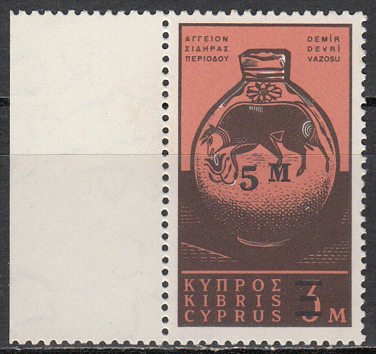 Cyprus Scott 273, MNH, Overprint with side paper, complete set o