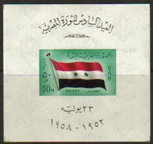 Egypt Scott 452, MNH, 1952-1958 Revolution Souvenir Sheet, High