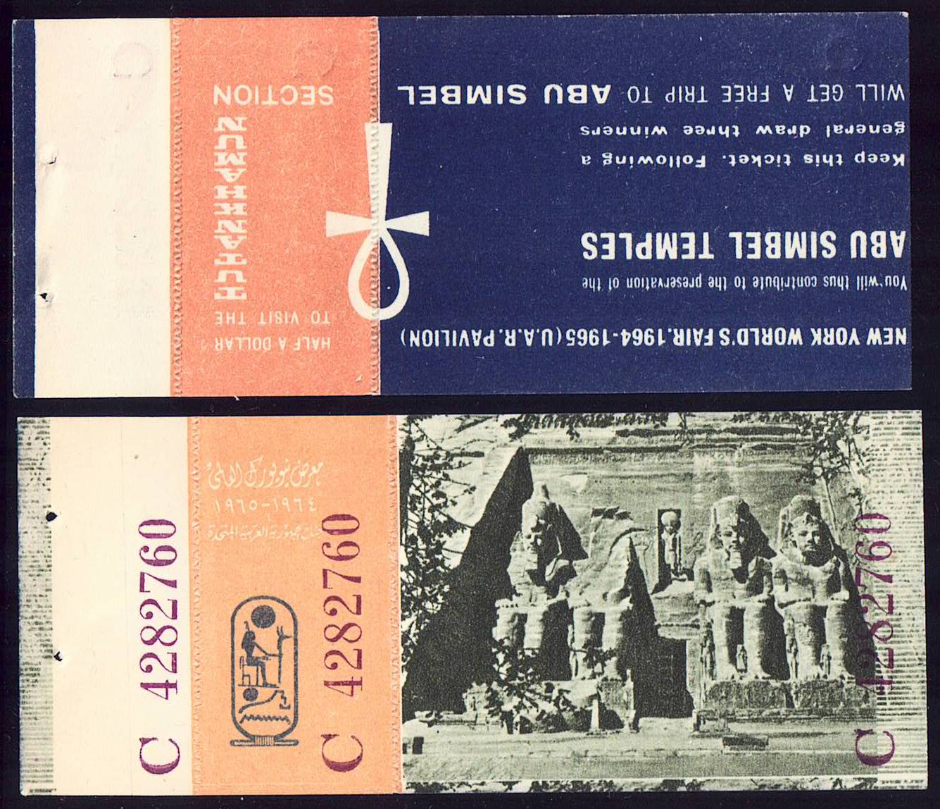 Egypt Scott ---, MNH, Abu-Simbel Exhibition in NY entry ticket s