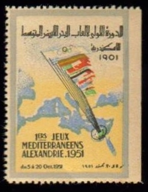 Egypt Scott ---, MNH, 1951 Alexandria Mediterranean Meetings