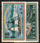 Greece Scott 0667-668, MNH, Ships, complete set of 2 with Rainbo