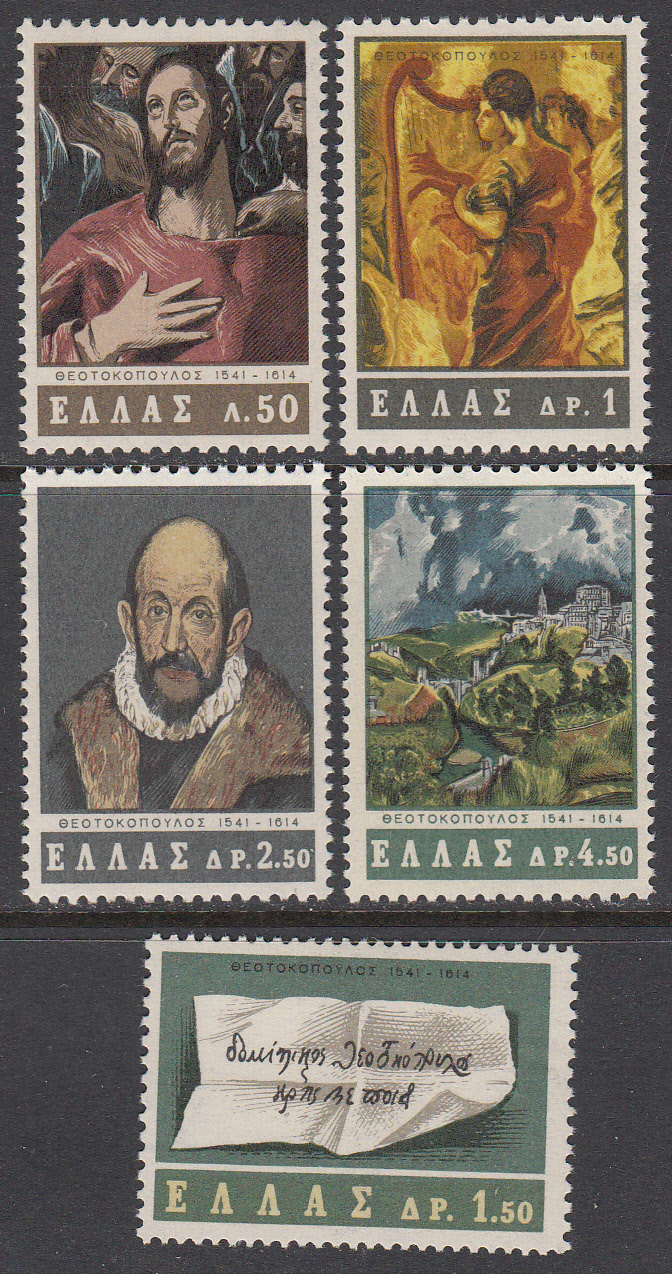 Greece Scott 0813-817, MNH, Paintings, El Greco, set of 5
