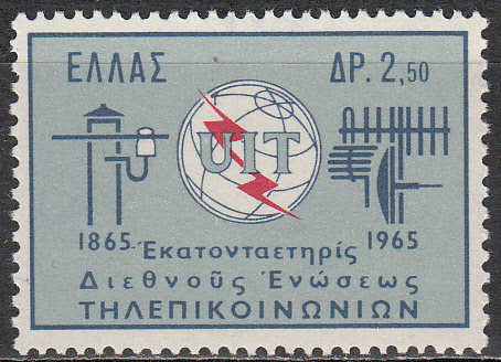Greece Scott 0820, MNH, UIT