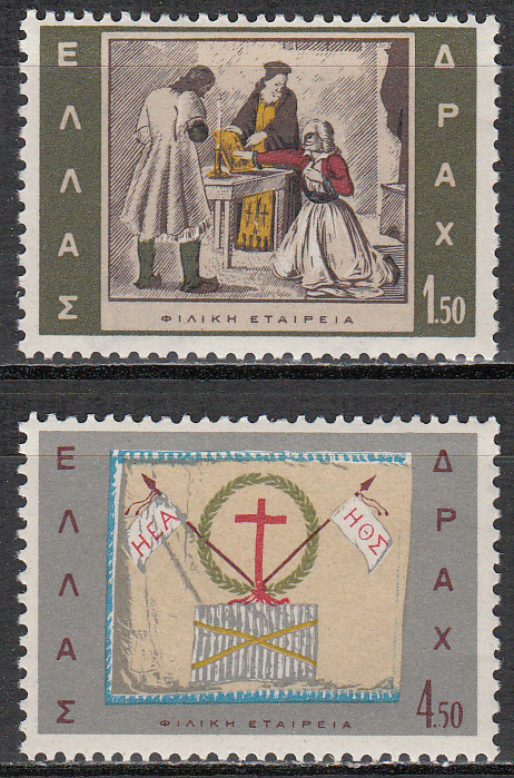 Greece Scott 0821-822, MNH, Friend's Society, complete set of 2