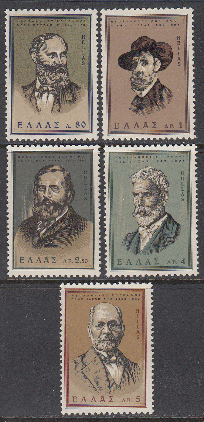 Greece Scott 0840-844, MNH, Greek Painters, complete set of 5