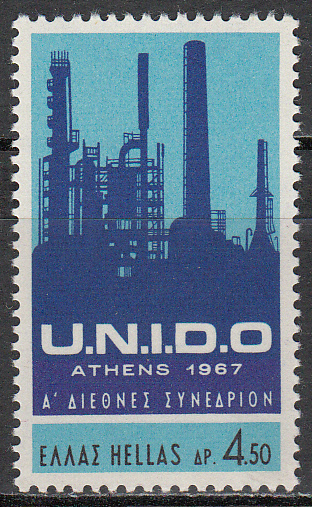 Greece Scott 0904, MNH, UNIDO, single stamp