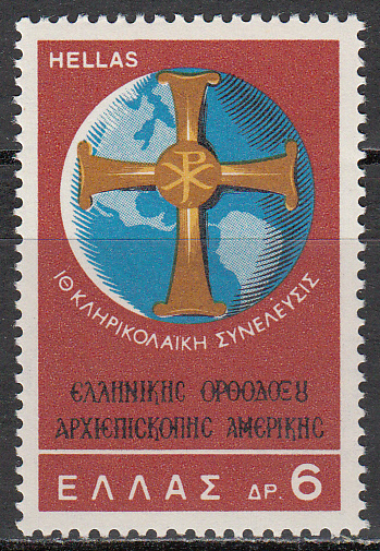 Greece Scott 0929, MNH, Greek Orthodox Archdiocese of North